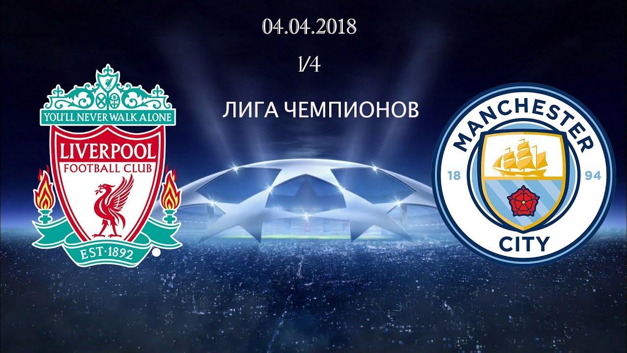 Ливерпуль – Манчестер Сити. Точный прогноз на матч 07.10.2018