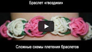 Видео плетение из резинок: Браслет «гвоздики»