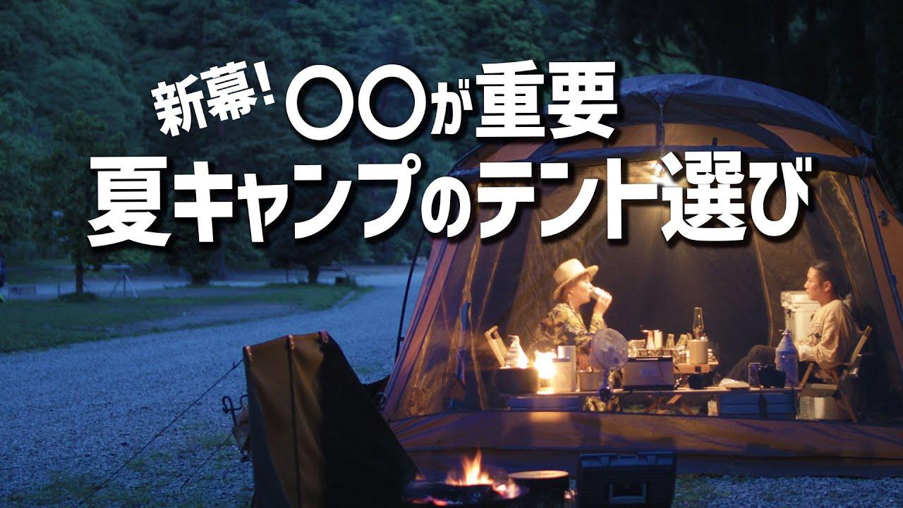 【テントの選び方】夏キャンプに向けてテントを買いました|虫対策や暑さ対策のできるテント選び