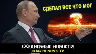 Взорвавшаяся Россия от Путина