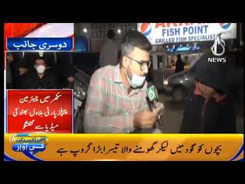 Aaj Pakistan Ki Awaz | Fake Traditional BEGGARS in Karachi,Pakistan | 18 January 2020 | Aaj News