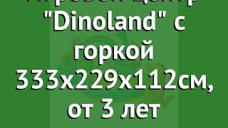 Игровой центр Dinoland с горкой 333х229х112см, от 3 лет (Intex) обзор 57135