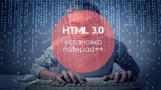 Уроки HTML 3.0 Установка notepad++