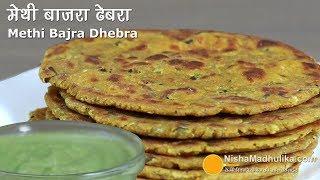 बाजरा मेथी का ढेबरा टिफिन व नाश्ते के लिये गुजराती रेसीपी   Pearl millet Fenugreek Leaves Dhebra