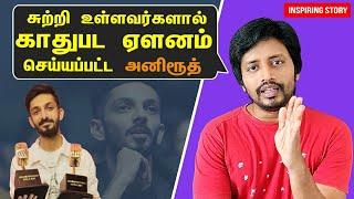 Anirudh பற்றி பலருக்கும் தெரியாத மறு பக்கம்   Motivational Video in Tamil   Success Story   Sha Vibe