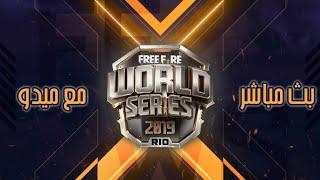 🔴LIVE🔴 Free Fire World Series Final 2019 -بث مباشر مع استوديو تحليلي