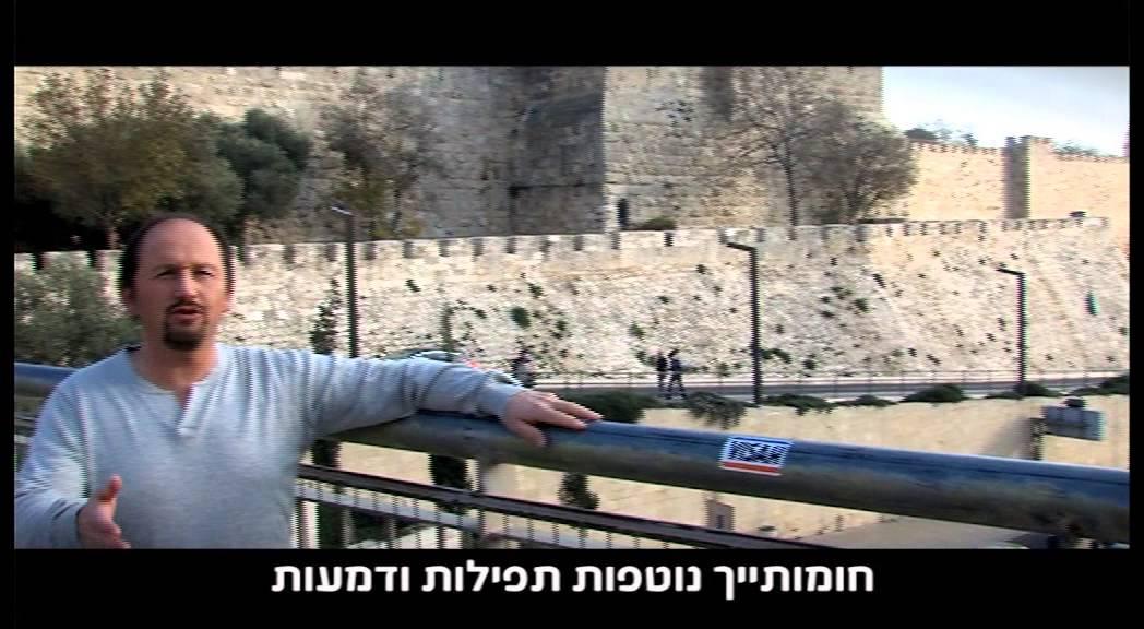 מישל פרדס ירושלים בגירסה צרפתית