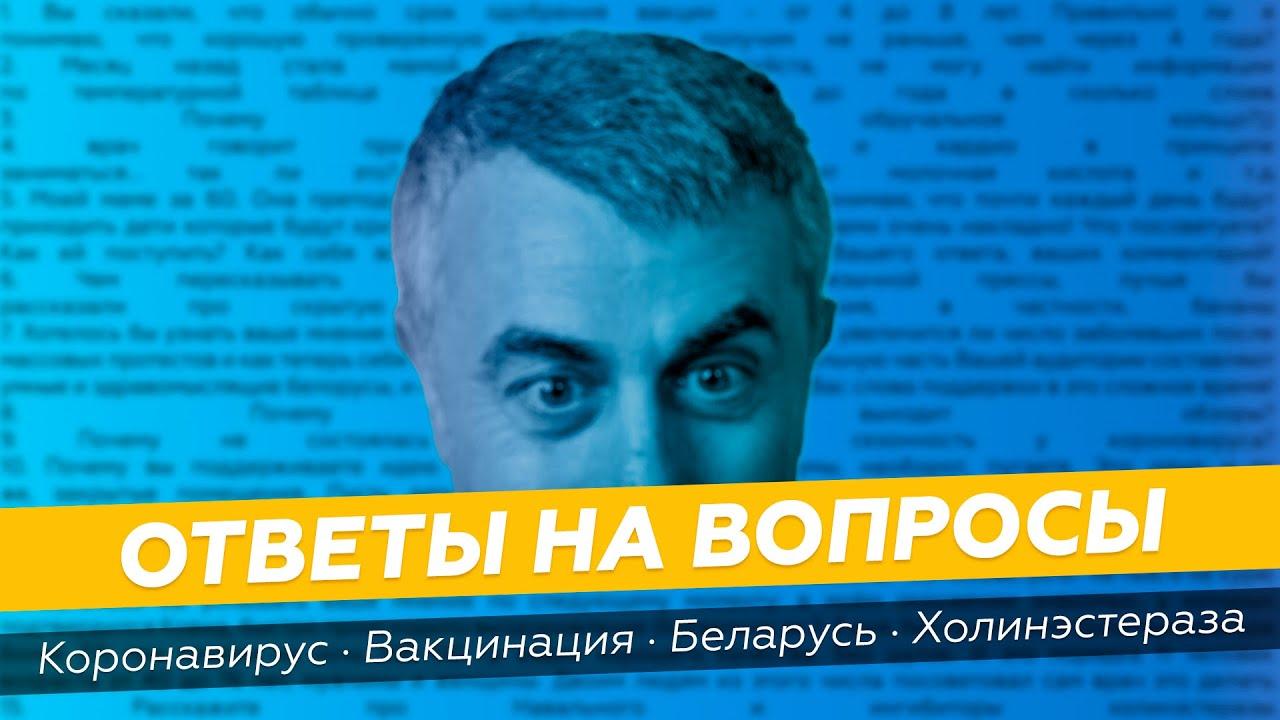 Ответы на вопросы | Беларусь ∙ Холинэстераза  ∙ Коронавирус ∙ Вакцинация | Доктор Комаровский