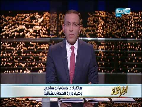 الحلقة الكاملة لبرنامج أخر النهار بتاريخ 2017/10/16 مع خالد صلاح