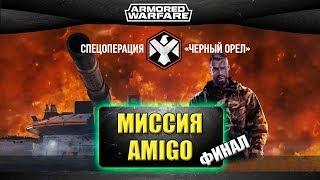 Стрим AW - Марафон ЧО миссия AMIGO финал 20к урона за бой 3 19.00