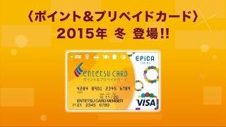 えんてつカード〈ポイント&プリペイドカード〉EPiCAの機能、入会・利用...