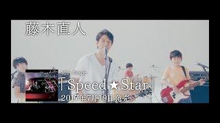 藤木直人 16th Single「Speed★Star」SPOT