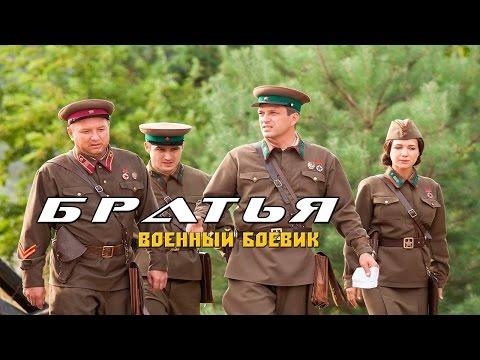 военный боевик Братья новые русские боевики фильмы 2017 [K875693]