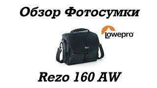 сумка для камеры Lowepro Rezo 170 AW обзор