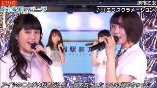 20170427 AbemaTV原宿駅前ステージ#46⑥『!(エクスクラメーション)』...