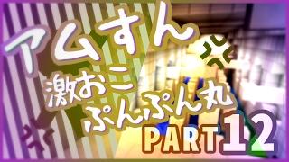 【マイクラ】それゆけ!変態パン職人!アルカディア漫遊記【PART12】
