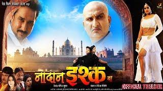 Nadaan Ishq Ba Official Teaser Anjana Singh , Ashish Kumar , Priti Kumari Bhojpuri Movies 2018