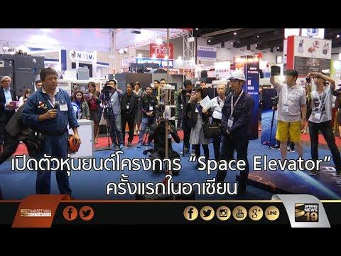 ย้อนหลัง เปิดตัวหุ่นยนต์โครงการ Space Elevator ครั้งแรกในอาเซียน - Springnews