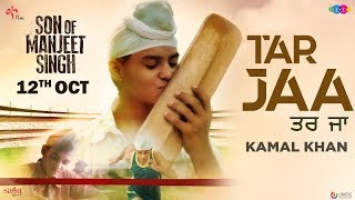 Tar Jaa (Full Song) - Kamal Khan | Gurpreet Ghuggi | Son Of Manjeet Singh | New Punjabi Song 2018