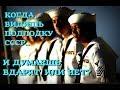 АМЕРИКАНЦЫ НЕ СМОГЛИ ЗАСТАВИТЬ ВСПЛЫТЬ ТОЛЬКО ОДНУ СОВЕТСКУЮ ПОДЛОДКУ: Дикая охота флота США
