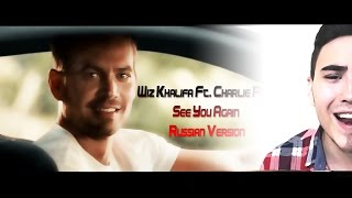Wiz Khalifa Ft Charlie Puth See You Again Russian Version На Русском языке