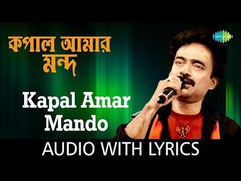 Kapal Amar Mondo with lyrics | Nachiketa Chakraborty | Best Of Nachiketa | HD Song