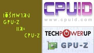 TML #8 เอิร์ทพาลง Program GPU-Z and CPU-Z