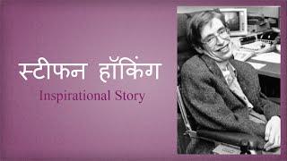 Inspirational Story of Stephen Hawking (Koshish Karne Walon Ki Haar Nahin Hoti)