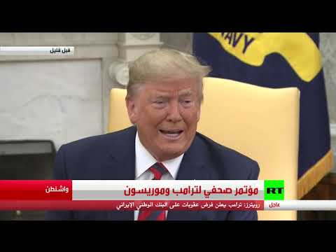 ترامب يعلن عن أول إجراء ضد إيران بعد هجوم أرامكو  - نشر قبل 2 ساعة