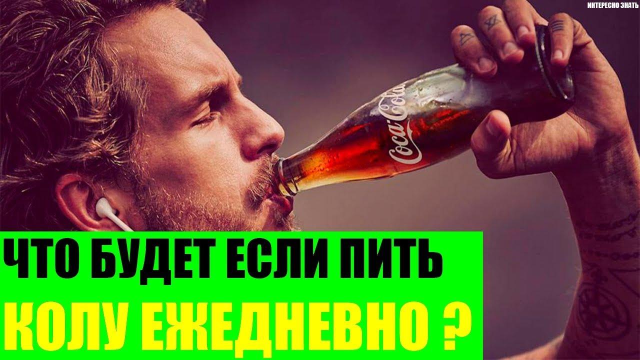 Что будет, если каждый день пить кока колу?