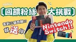 连续答对三题 我就送你Nintendo Switch!参加方法在影片最后【朱浩仁铁粉大挑战】