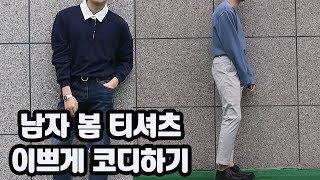 남자 봄 코디/남자 티셔츠 추천/with LAB12/패…