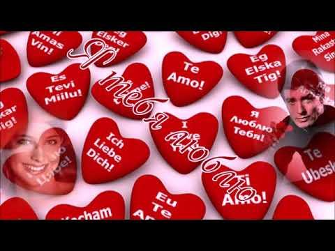 «Я тебя люблю» на разных языках мира  💕  Транскрипция русскими буквами
