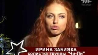 """Ирина Забияка - группа """"Чи-ли"""""""