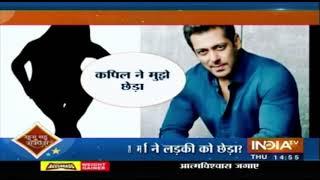 Salman Khan से किस लड़की ने की Kapil Sharma की शिकायत?