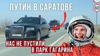 Путин в Саратове - Нас не Пустили в Парк Гагарина! Турцию ЗАКРЫВАЮТ? ЧТО ДЕЛАТЬ? Летим в Египет?