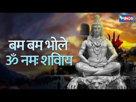 Shiv Bhajan - Bum Bum Bhole Om Namah Shivaya || Hindi Devotional Song By Anuradha Paudwal