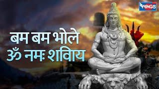 Shiv Bhajan - Bum Bum Bhole Om Namah Shivaya || Hindi Devotional Song By Anuradha Paudwal