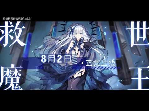 Date A Live Spirit Pledge {Origami Devil PV}