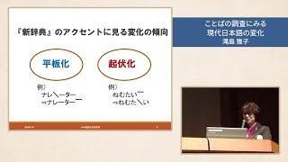 講演「ことばの調査に見る現代日本語の変化」(NINJALフォーラム)