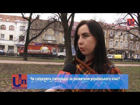 Чи слідкують ужгородці за розвитком українського кіно?