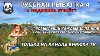 Русская Рыбалка 4     А Медвежка клюёт?     Розыгрыши!!
