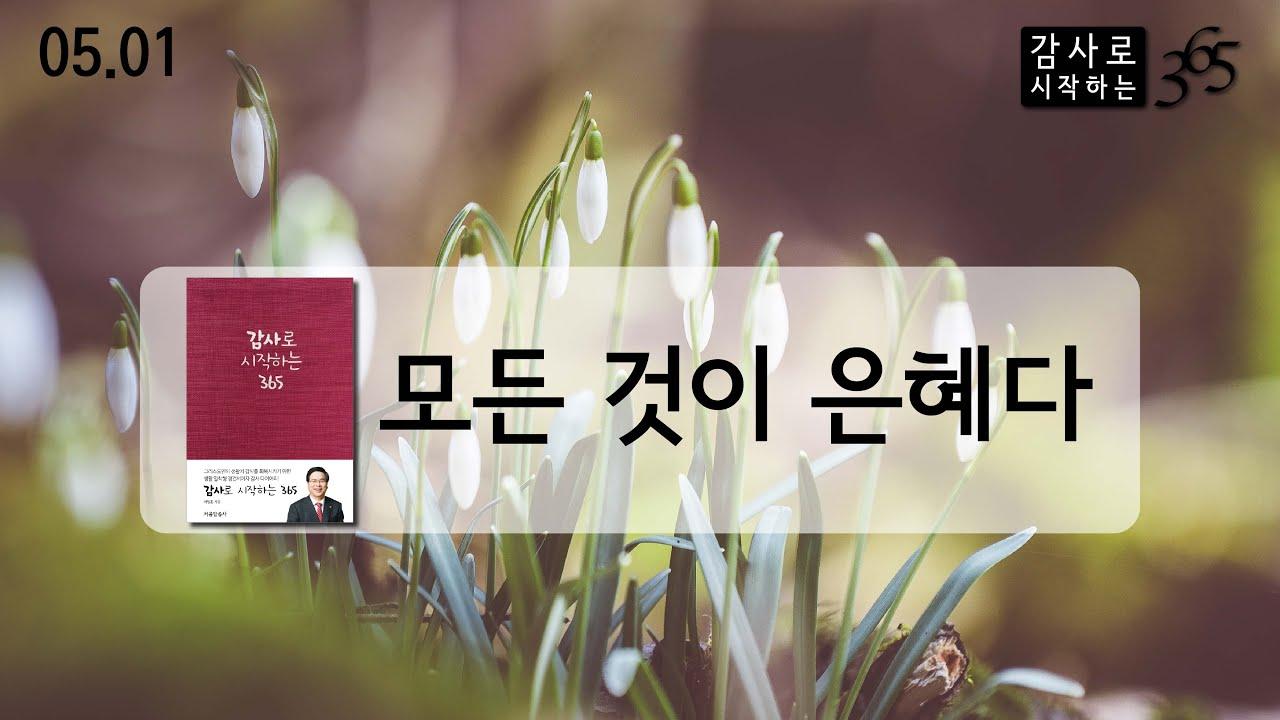 [이영훈 목사의 감사로 시작하는 365] ✝️모든 것이 은혜다_05.01