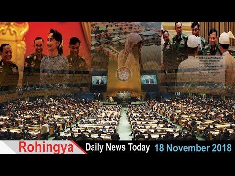 Rohingya Daily News Today 18 November 2018 | أخبار أراكان باللغة الروهنغيا | ရိုဟင္ဂ်ာ ေန႔စဥ္ သတင္း