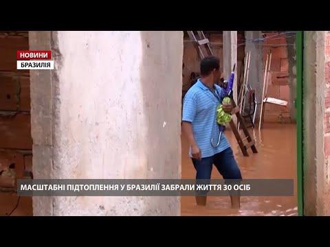 Випуск новин за 13:00: Масштабні підтоплення в Бразилії