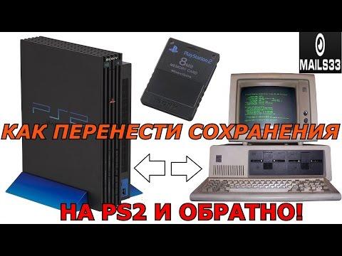 Как перенести сохранения с компьютера на PS2 и обратно!