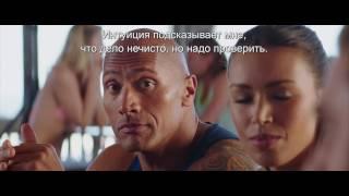 Спасатели Малибу - расширенная версия (с субтитрами) - Trailer