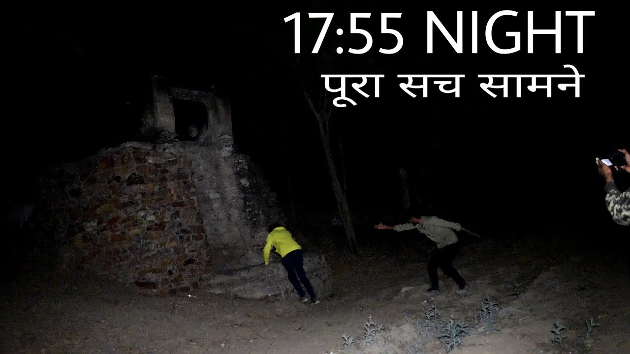Download 17:55 पूरा सच सामने haunted location live ghost hunting