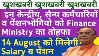 खुशखबरी    14 August को मिलेगी Salary/Pension, Finance Ministry का तोहफा