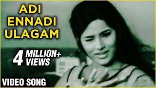 Adi Ennadi Ulagam Video Song | Aval Oru Thodarkathai | Fatafat Jayalaxmi, Sujatha